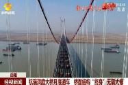 """杭瑞洞庭大桥月底通车 桥面结构""""终身""""无需大修"""