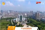 2018年01月18日湖南新闻联播