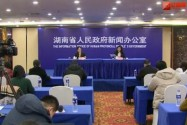 【全程回放】2017年度湖南国家统计调查数据新闻发布会