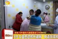 湖南78种遗传代谢病患者可申请救助
