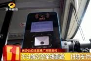 长沙公交全面推广扫码支付