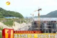 长沙生活垃圾焚烧发电厂试运营