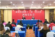 湖南省政协十二届一次会议将于22号下午3点开幕 红网时刻直播