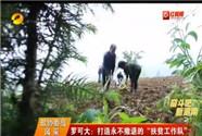 """[奋斗吧 新湖南]罗可大:打造永不撤退的""""扶贫工作队"""""""