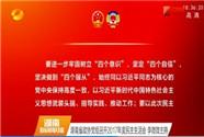 [奋斗吧 新湖南]湖南省政协党组召开2017年度民主生活会 李微微主持