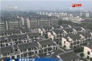 """[视频]最美基层干部 王传喜:苦干19年 """"乱村""""换新颜"""