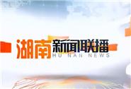 2018年01月21日湖南新闻联播