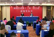 【全程回放】湖南省政协十二届一次会议新闻发布会