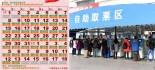 [视频]春运返程车票22日开售 回程车票将迎退票高峰