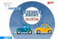 [视频]中国电动汽车百人会2018年会 绿色共享 引领城市交通变革