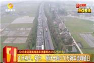 2018春运湖南高速车流量将达9552万台次