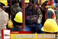 工人失足坠地右腿被刺穿 消防切割钢筋送医
