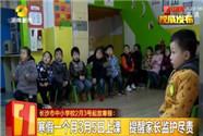 长沙市中小学2月3号起放寒假