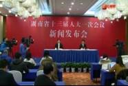 【全程回放】湖南省十三届人大一次会议新闻发布会