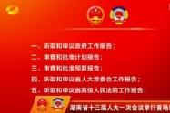 湖南省十三届人大一次会议举行首场新闻发布会