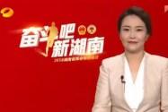 湖南省十三届人大一次会议明天上午9点开幕 本台将直播开幕式盛况