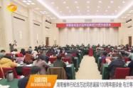 湖南省举行纪念万达同志诞辰100周年座谈会 乌兰等出席
