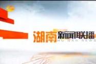 2018年01月23日湖南新闻联播