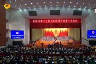 【全程回放】湖南省十三届人大一次会议开幕大会