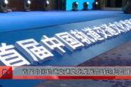 首届中国轨道交通文化发展高峰论坛召开