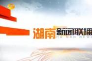2018年01月24日湖南新闻联播