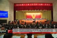快讯:湖南省第十三届人民代表大会第一次会议开幕