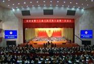 【全程回放】湖南省十三届人大一次会议第二次全体会议
