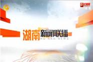 2018年01月26日湖南新闻联播