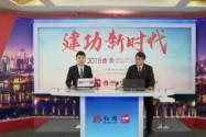 【嘉宾访谈】建功新时代 解读湖南省高级人民法院工作报告