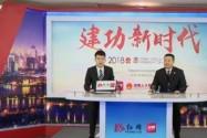 【嘉宾访谈】建功新时代 解读湖南省人民检察院工作报告