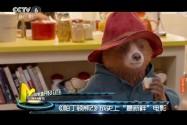 """[视频]《帕丁顿熊2》成史上""""最新鲜""""电影"""