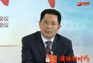 【嘉宾访谈】政协委员周巧艺:充分发挥税收职能 全力服务发展大局