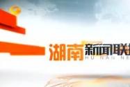 2018年01月31日湖南新闻联播