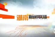 2018年02月01日湖南新闻联播