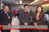 刘莲玉看望两会记者:讲好人大故事 传播好人大声音