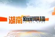 2018年02月02日湖南新闻联播