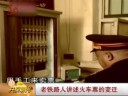 [视频]老铁路人讲述火车票的变迁