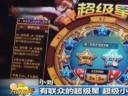 """[视频]""""小游戏""""背后的大赌局"""