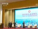 """[视频]""""国家所需 香港所长——共拓'一带一路'策略机遇""""论坛在京举行 张德江出席并发表主旨演讲"""