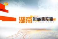 2018年02月03日湖南新闻联播