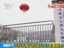[视频]新春走基层·幸福都是奋斗出来的 三代扎根山村讲台 67年奉献不止