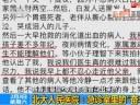 """[视频]新春走基层·幸福都是奋斗出来的 北大人民医院:急诊室里的""""奋斗"""""""