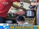 """[视频]新春走基层·幸福都是奋斗出来的 重庆 """"棒棒""""冉光辉 用汗水扛起一个家"""