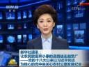 [视频]新华社通讯:让农民致富奔小康的道路越走越宽广——党的十八大以来以习近平同志为核心的党中央关心农村公路发展纪实