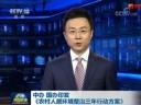 [视频]中办 国办印发《农村人居环境整治三年行动方案》