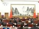 [视频]中央精神文明建设指导委员会召开第一次全体会议