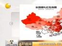 [视频]全国婚礼红包地图:浙江上海最大