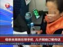 [视频]母亲坐高铁忘带手机 儿子网络订餐传话