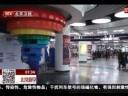 """[视频]北京六里桥:地铁站铺""""彩虹"""" 问路少两成"""