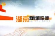2018年02月05日湖南新闻联播